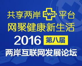 2016兩岸網際網路發展論壇