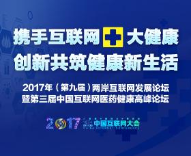 2017(第九屆)兩岸網際網路發展論壇