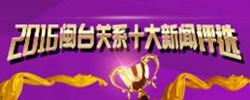 """""""2016年閩臺關係十大新聞""""評選"""