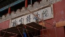 大風導致故宮北門石匾受損 或用木匾取代