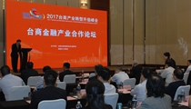 臺商金融産業合作論壇南通舉行 助推臺企轉型升級.jpg