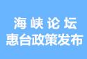 第七屆海峽論壇惠臺政策發佈情況
