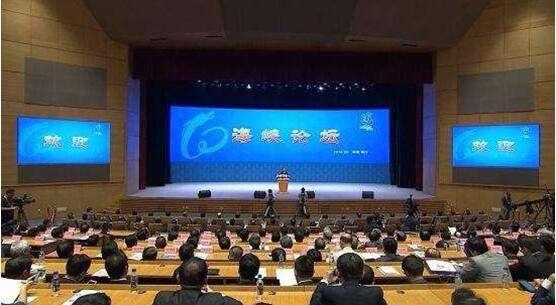 第十二屆海峽論壇將於9月19日開始在福建省舉辦