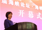 海峽婦女論壇在廈開幕 全國婦聯主席沈躍躍致辭