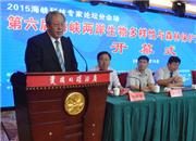 第七屆海峽論壇 2015年海峽科技專家論壇泉州開幕