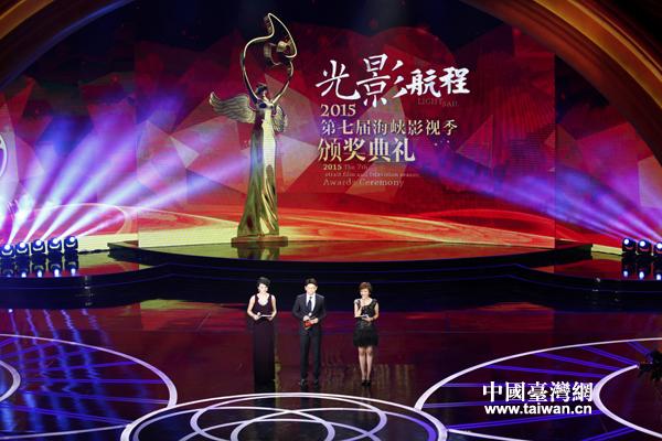 第七屆海峽影視季頒獎儀式在廈門舉行