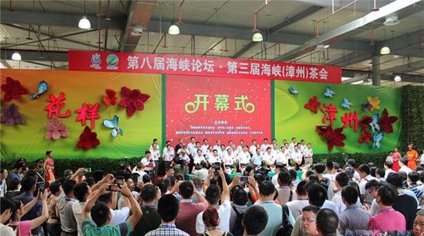 第三屆海峽茶會漳州開幕 聚焦全産業鏈推動兩岸交流