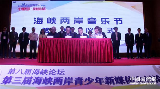"""作為第八屆海峽論壇的重要項目之一,本屆新媒體文創論壇以""""中國夢海峽情""""、""""……"""