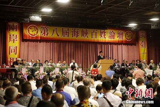 兩岸近80個姓氏宗親代表在臺出席海峽百姓論壇