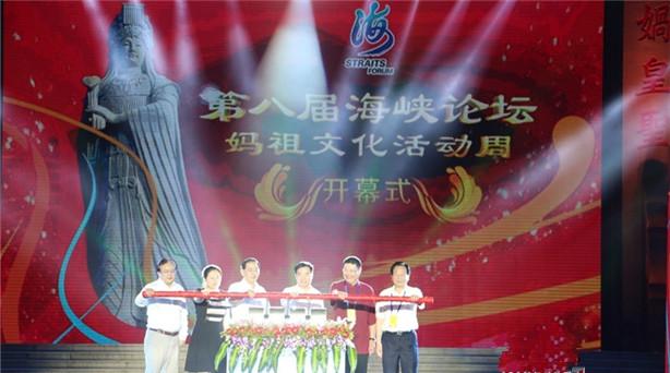 第八屆海峽論壇 媽祖文化活動周昨在莆田湄洲島開幕