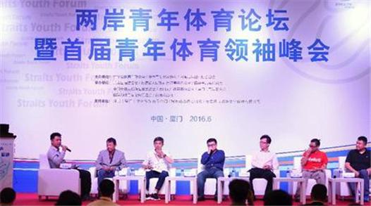 """當日,""""兩岸青年體育論壇暨首屆中國青年體育領袖峰會""""在廈門舉行。作為""""第十四……"""