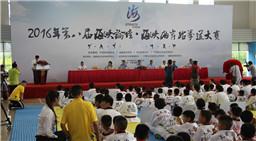 兩岸青年以拳會友 海峽兩岸跆拳道大賽平潭開賽