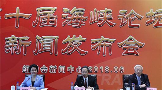 第十屆海峽論壇新聞發佈會6月4日下午舉辦,福建省人民政府臺灣事務辦公室、海峽論……