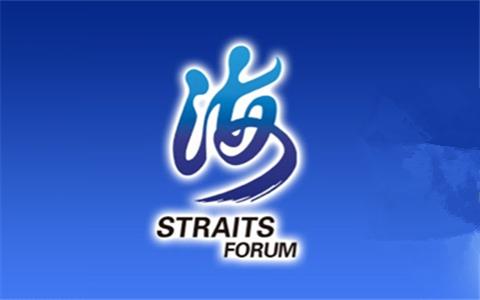 第十届海峡论坛将於4月中旬开放网路报名