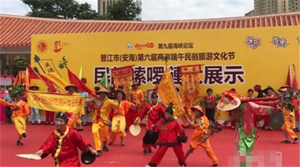 30日,第九屆海峽論壇——晉江市(安海)第六屆兩岸端午民俗旅遊文化節拉開帷幕,……