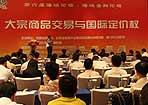 海峽金融論壇研討大宗商品交易的發展與規範