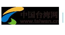 返回台灣網首頁