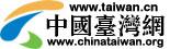 台灣網導航
