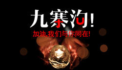 九寨溝地震 臺網友:都是中國人 願平安別嘴炮了!
