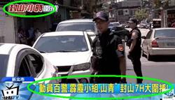臺灣百名警察封山7小時抓小偷 只因他偷了民進黨黨部.jpg