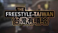 《中國有嘻哈》大熱,臺灣綜藝圈坐不住了
