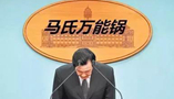 """【深度長文】論""""馬氏萬能鍋""""對民進黨的重要性"""
