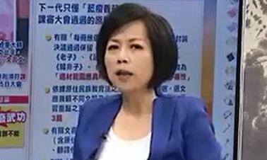 """民進黨""""獨手""""蹂躪臺灣下一代"""