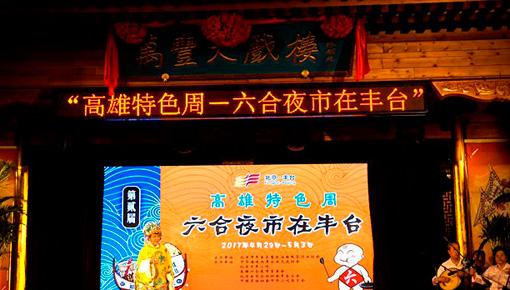 臺灣地道小食走進豐臺 60余類美食迎接八方來客