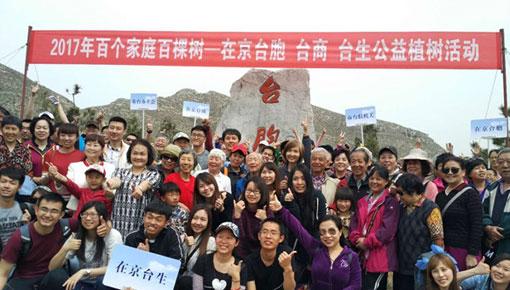 """第六屆""""百個家庭百棵樹""""臺胞公益植樹活動在京舉辦"""
