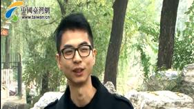 我從臺灣來-創業在路上
