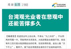 臺灣觀光業者在悲觀中還能苦撐多久