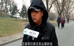 北京大爺聊臺灣