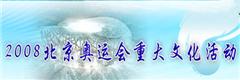 2008北京奧運重大文化活動