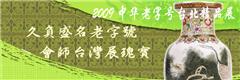 中華老字號臺北精品展
