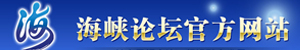 海峽論壇官方網站