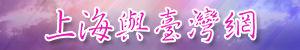 上海與臺灣