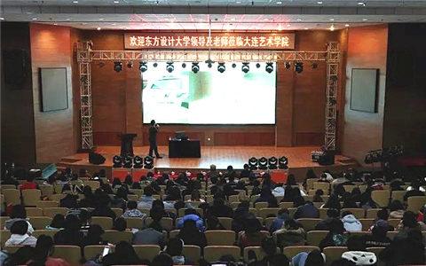 臺灣東方設計大學吳淑明校長到大連藝術學院交流