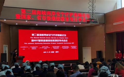 """""""第二屆海峽兩岸安寧療護高峰論壇""""在鄭州舉行"""