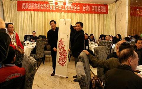 臺灣中華工商業聯合會經貿參訪團到洛陽考察交流