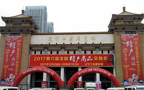 瀋陽臺商參展第六屆全國特産商品交易會
