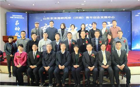 濟南市歷下區成立臺灣青年創業發展中心