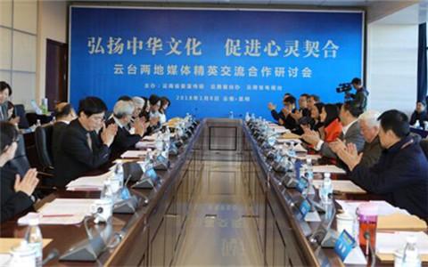 雲臺媒體精英交流研討會舉行 共促兩地新聞交流