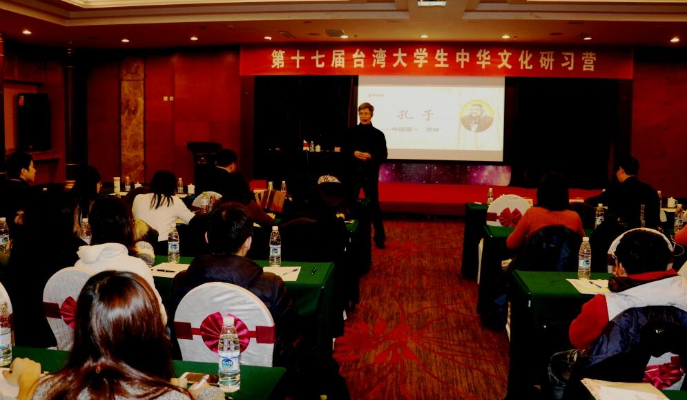 臺灣大學生在威海聽取文化講座
