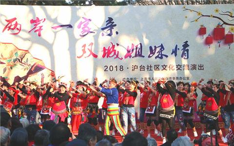 """""""雙城姐妹情""""2018滬臺社區文化交流演出在上海舉行"""