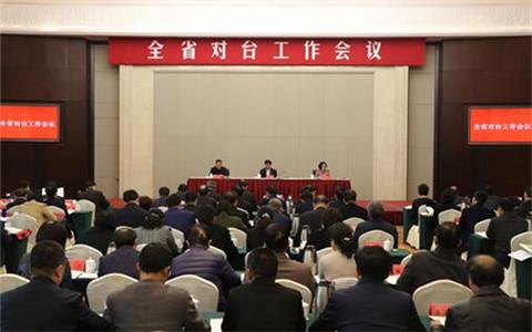 江西省召開全省對臺工作會議 促進贛臺全方位交流交往