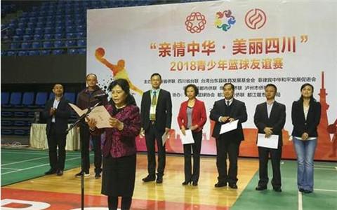 2018川臺青少年籃球友誼賽成都都江堰市舉行