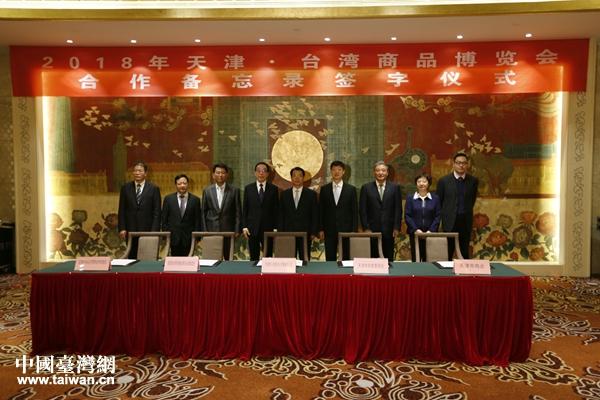 2018年天津臺灣商品博覽會合作備忘錄簽約儀式在津舉行