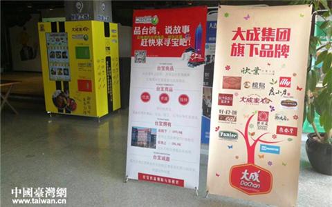 遼寧大連開啟臺灣美食無人售賣新模式