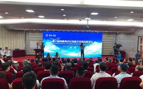 第二屆海峽兩岸民用航空發展高峰論壇在安陽舉辦