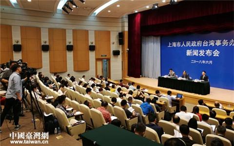 [31條在上海]上海市發佈《關於促進滬臺經濟文化交流合作的實施辦法》